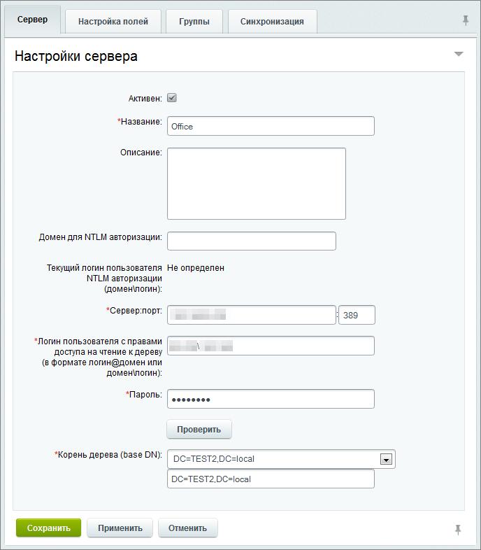Битрикс регистрация пользователей в разные группы windows 10 bitrix24 desktop