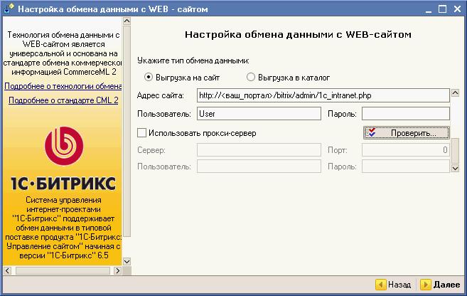 Битрикс интеграция с зуп включить визуальный редактор битрикс