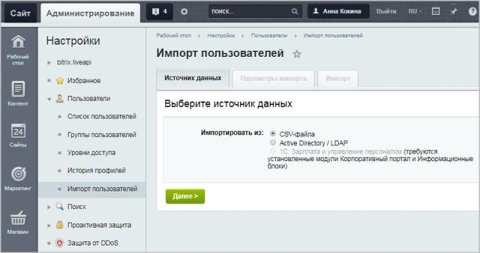 Данные пользователя битрикс 1с битрикс обмен сайтом