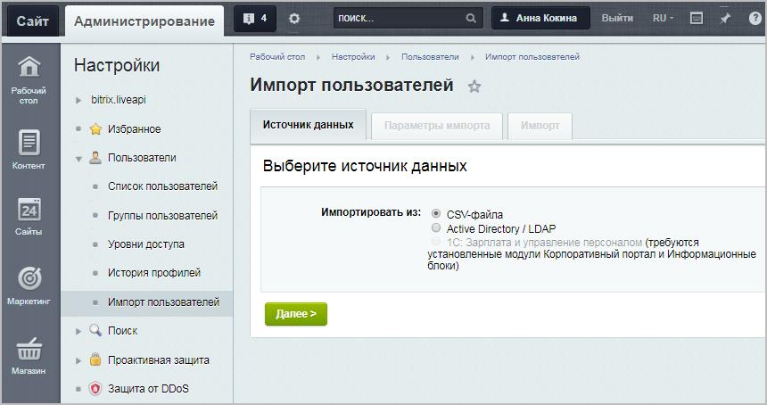 Битрикс импорт пользователей из 1с битрикс код подраздела