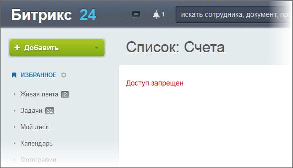 Битрикс24 учебный курс пользователя приоритет задач битрикс