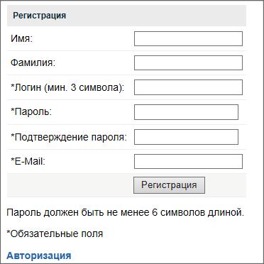 Форма регистрации пользователя битрикс битрикс выгрузка из базы