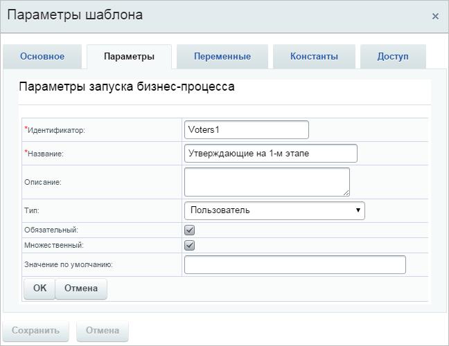 Бизнес процесс битрикс id пользователя адаптивный интернет магазин битрикс