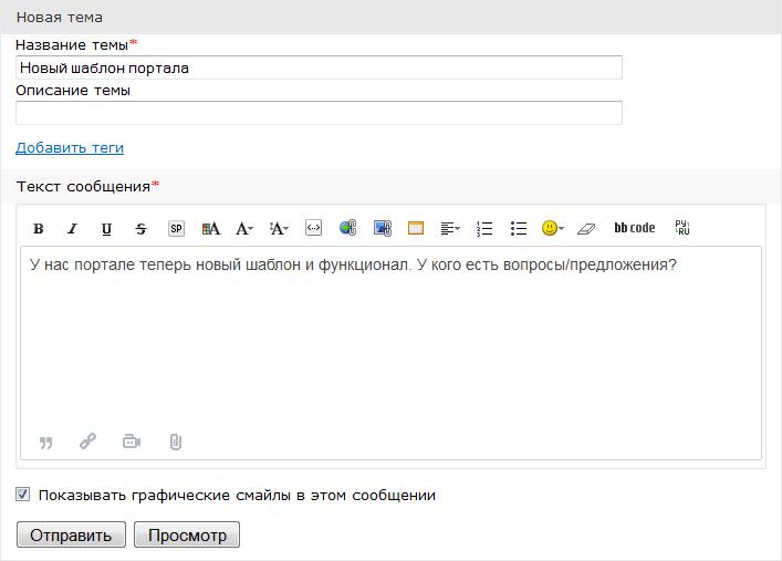 Создать тему форума в битрикс ошибка с кодировкой в битрикс
