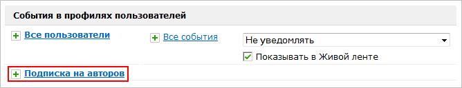 """""""Подписка на авторов"""" - свернуто"""