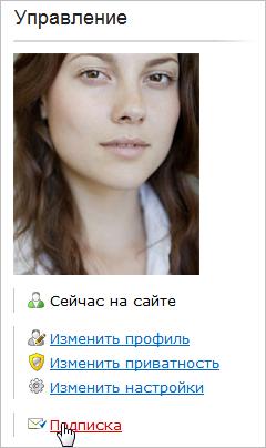 """Ссылка """"Подписка"""" на странице пользователя"""
