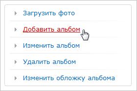 """Ссылка """"Добавить альбом"""""""