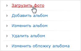 """Ссылка """"Загрузить фотографии"""""""