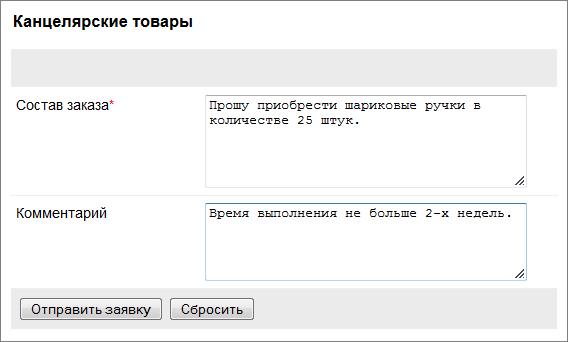 Заявка для битрикс 1с битрикс 12 nulled
