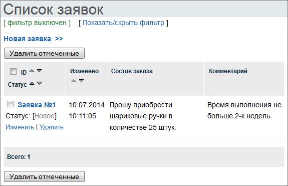 Битрикс система электронных заявок битрикс веб окружение linux