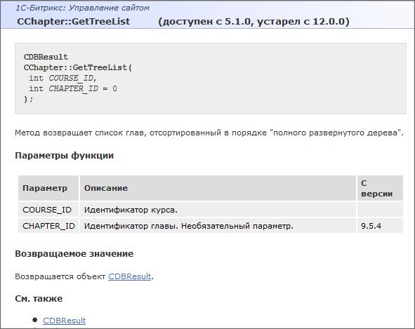 Битрикс cdbresult битрикс шаблон сайтов