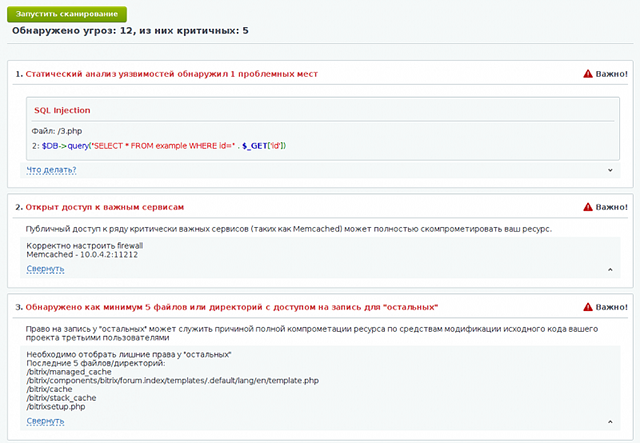 Битрикс php кэш битрикс руководство пользователя 14