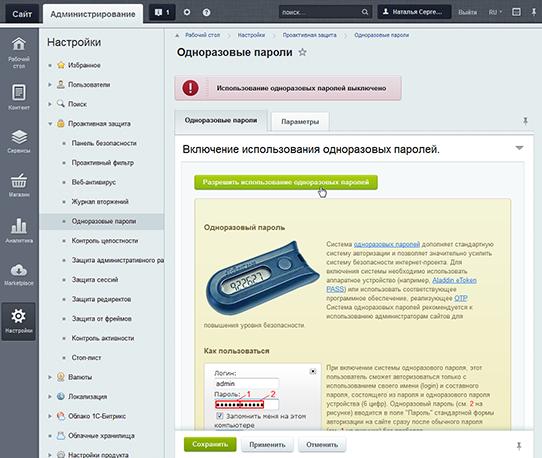 Одноразовый пароль битрикс чем открыть архив битрикс