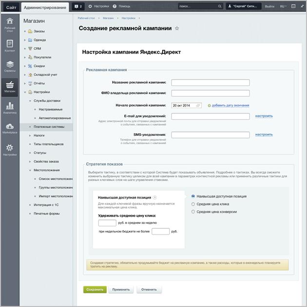 Работа с сайтом в битриксе сменить пароль admin 1с битрикс