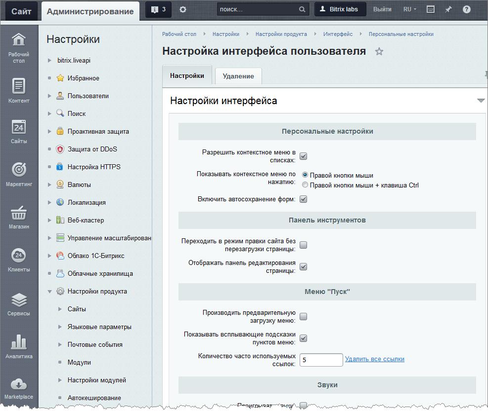 Битрикс администратор базовый установка и настройка сделать свой каталог на битрикс