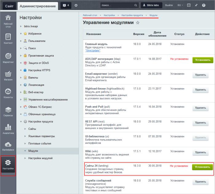 Как создать модуль для битрикс сайт на битриксе отличие