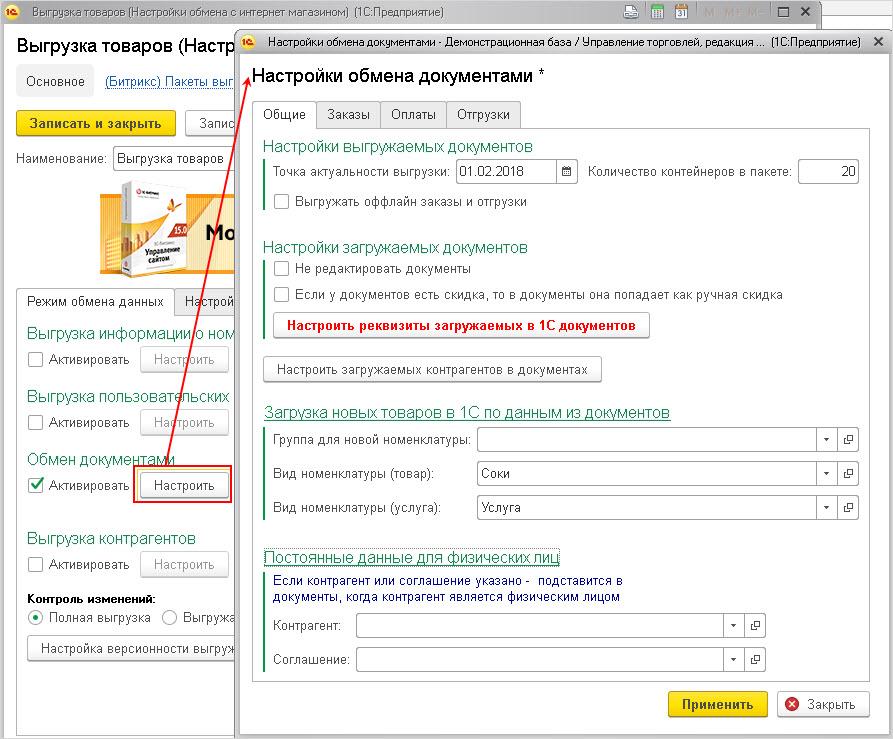 Обмен с сайтом 1с битрикс уже есть контрагента форма обратной связи битрикс свои поля