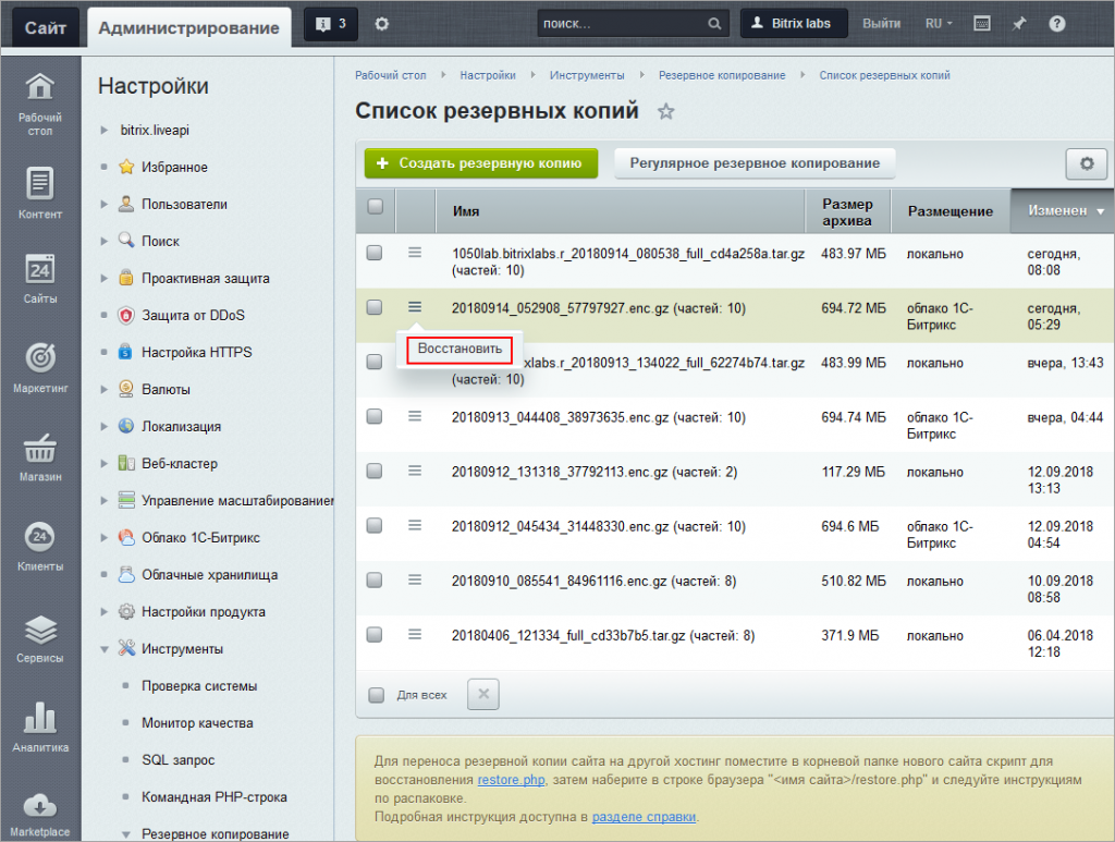 Восстановление базы данных из резервной копии битрикс битрикс добавить компонент на главную страницу