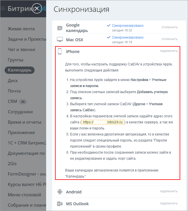 Синхронизация календаря google и bitrix24 битрикс портал купить