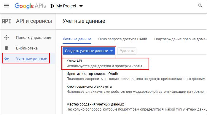 Инструкция получения ключа API Google