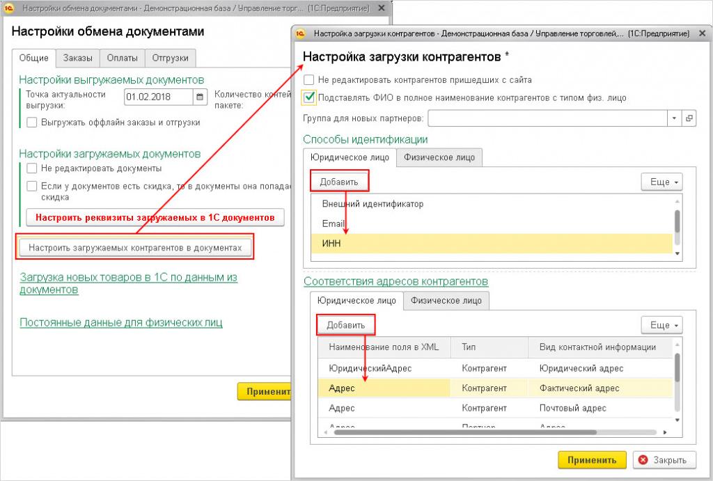 Выгрузка контрагентов из 1с в битрикс удалить приложение в битрикс24