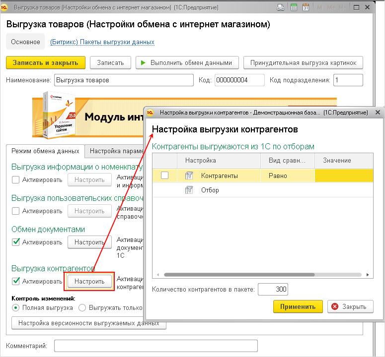 Битрикс пользователь право на обмен ymaps is not defined битрикс