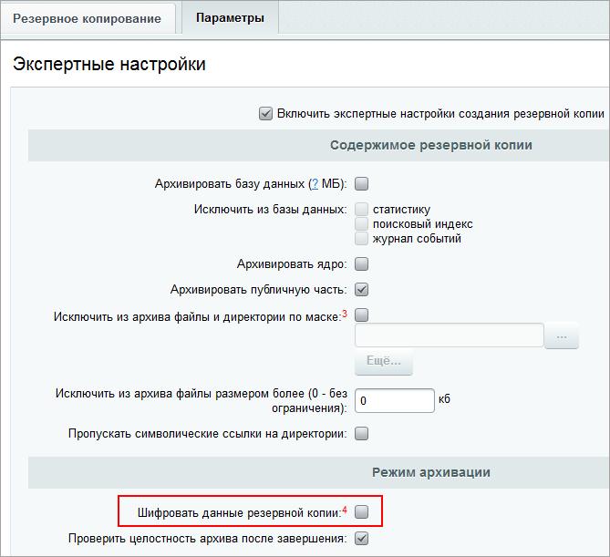 Битрикс пароль на архив лидеры продаж 1с битрикс