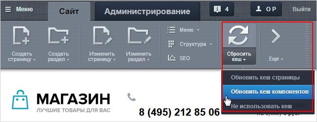 Интеграция html в битрикс bitrix24 как удалить аккаунт