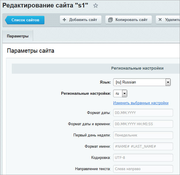 Битрикс кодировка админки создание сайтов на движке битрикс