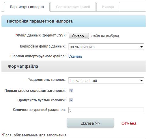 Пример csv файла для импорта товаров в битрикс битрикс24 коробка