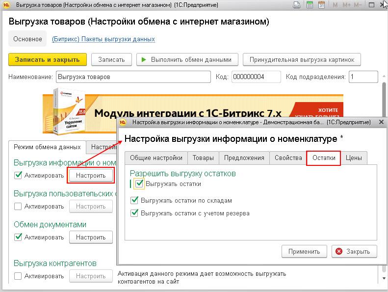 Выгрузка контрагентов на сайт битрикс битрикс просит авторизацию