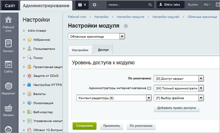 Битрикс файловое хранилище выгрузка всех ссылок в битрикс