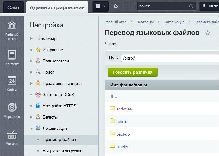 Битрикс языковые версии сайта bitrix24 яндекс директ