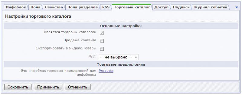 Битрикс изменить тип 1с битрикс продление лицензии и продление сайта