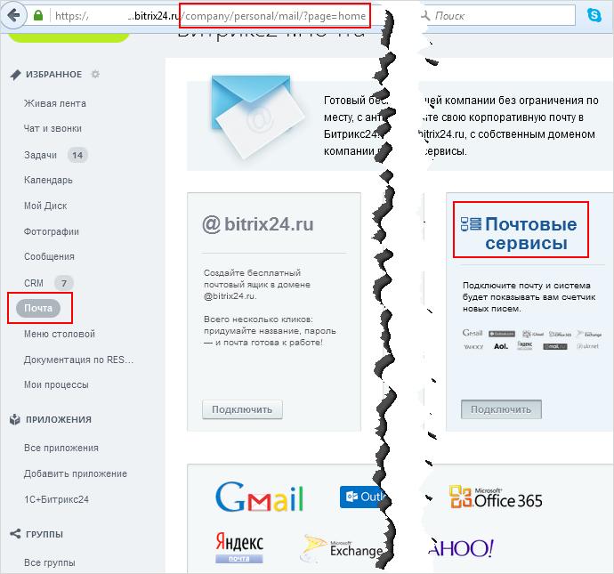 Настройка почтового ящика в битрикс пользовательские поля битрикс каталог