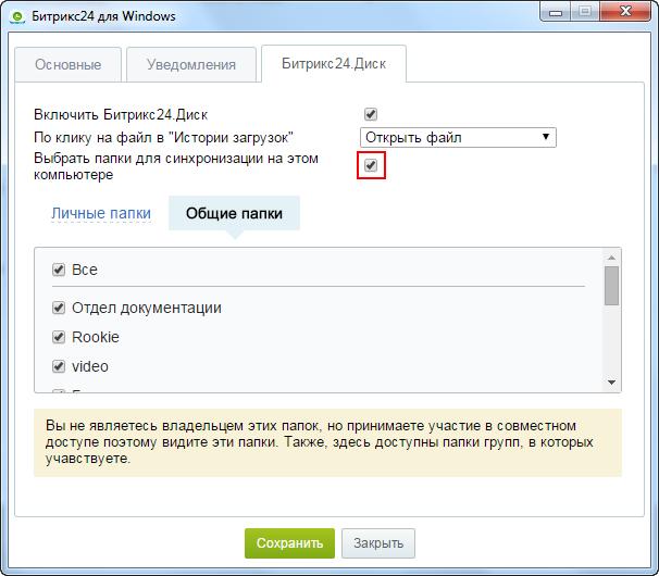 Синхронизация файлов битрикс видеоуроки сайт на битрикс